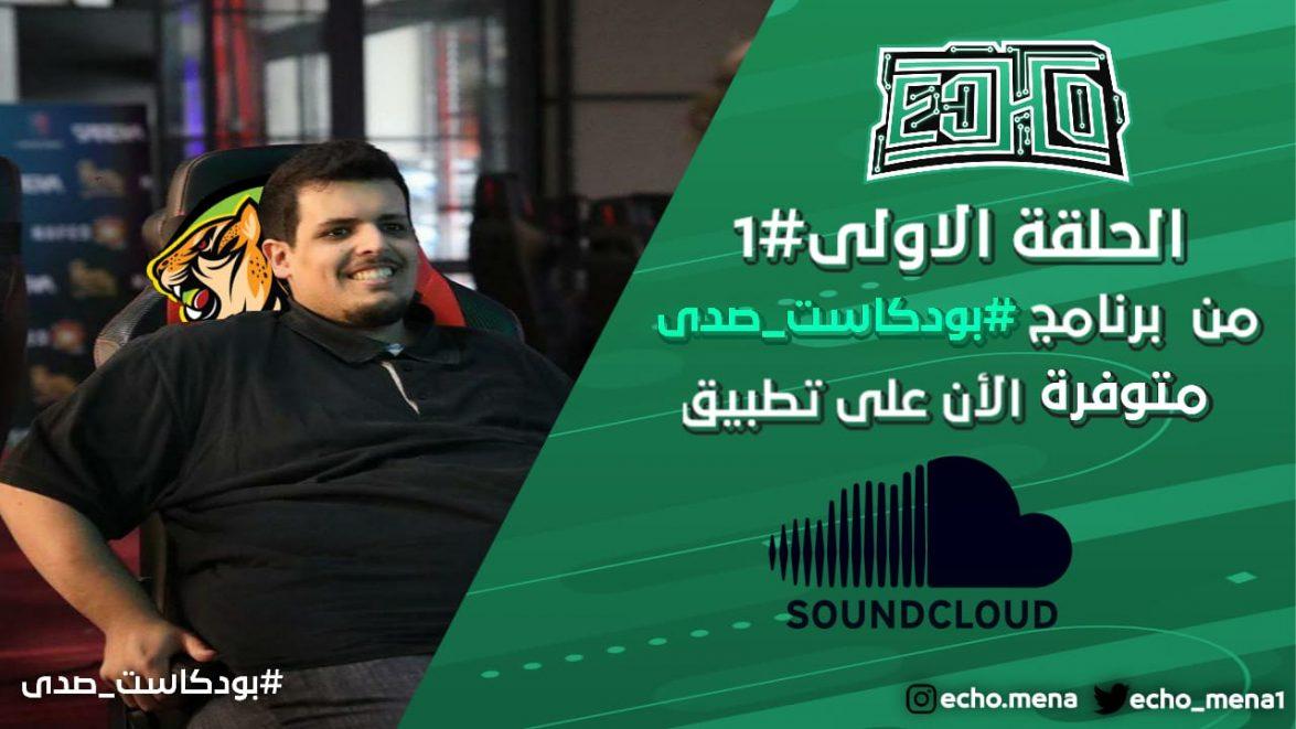 لقاء مع سلطان السعد مؤسس نادي طويق
