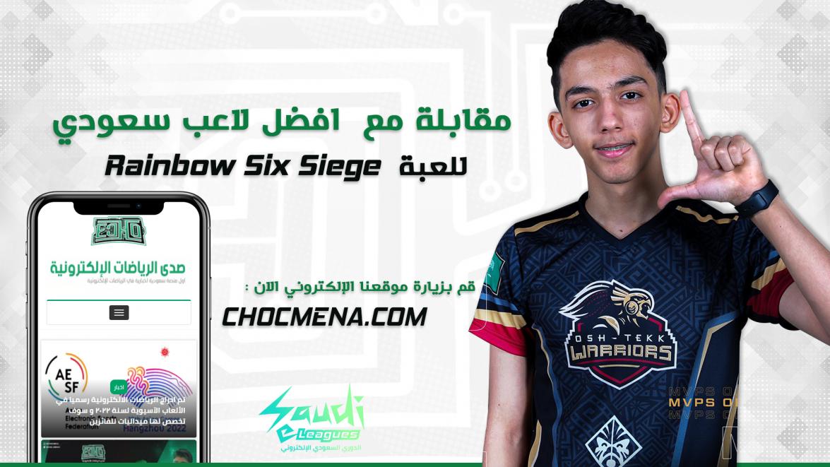 مقابلة مع هشوم الحاصل على جائزة افضل لاعب رينبو سكس سايج سعودي