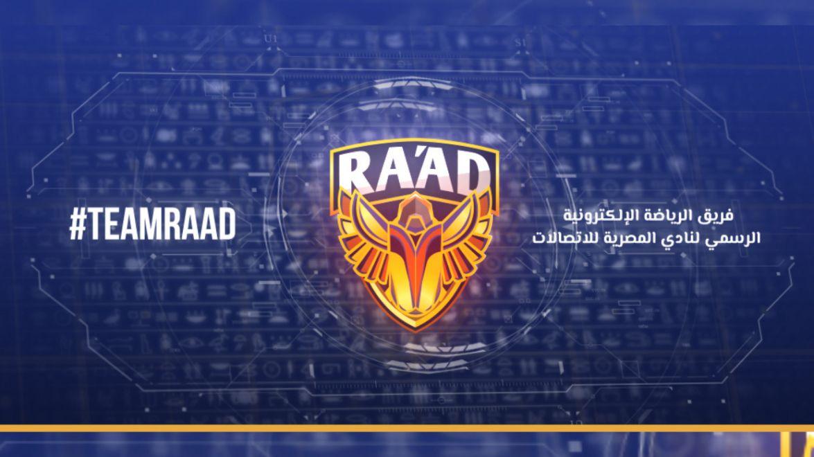 """نادي المصرية للاتصالات يطلق """"رعد""""  أول فريق مصري للرياضة الإلكترونية تحت مظلة كيان رياضي رسمي"""
