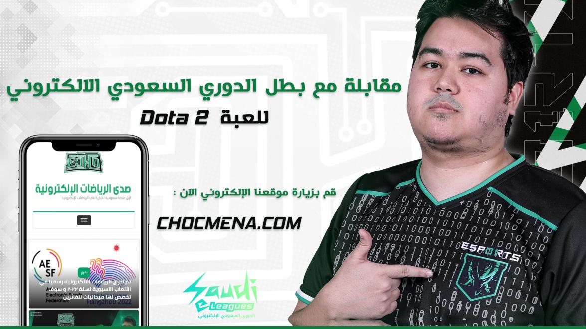 مقابلة حصرية مع  xobaby كابتن فريق 01ESPORTS  بطل الدوري السعودي الإلكتروني
