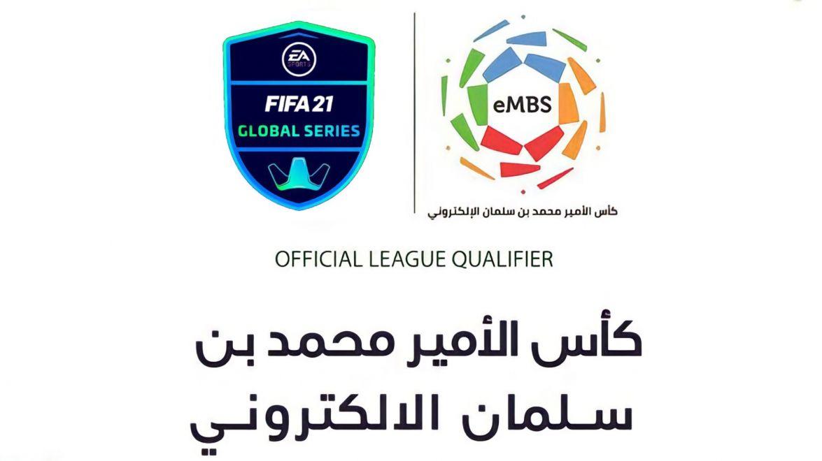 دوري كأس الأمير محمد بن سلمان الإلكتروني ينطلق السبت المقبل