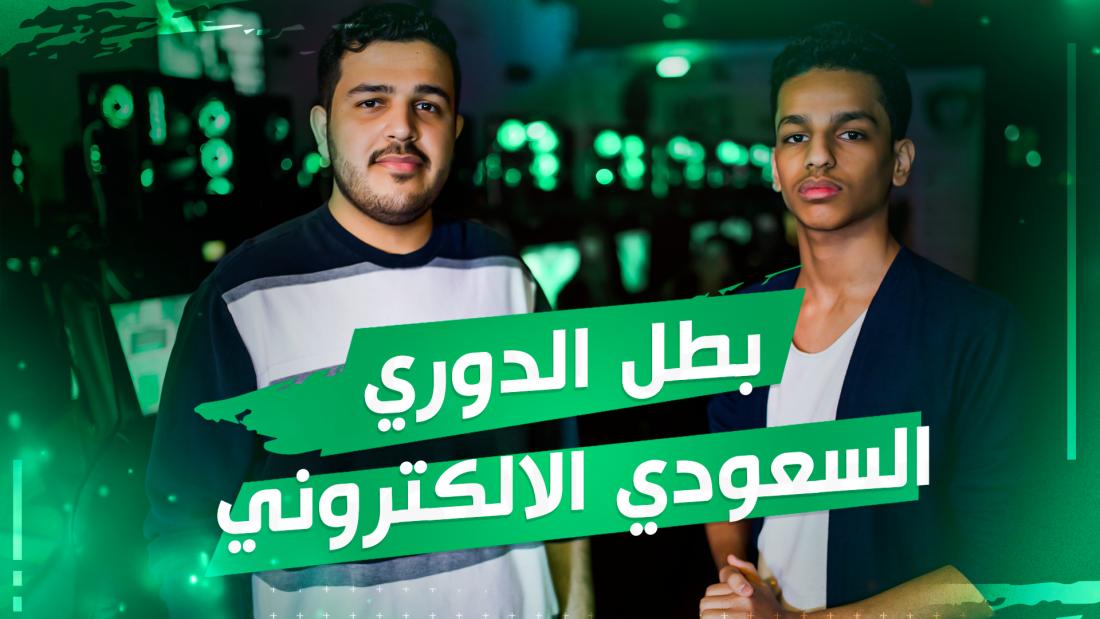 لقاء مع بطل الدوري السعودي الإلكتروني للعبة رينبو
