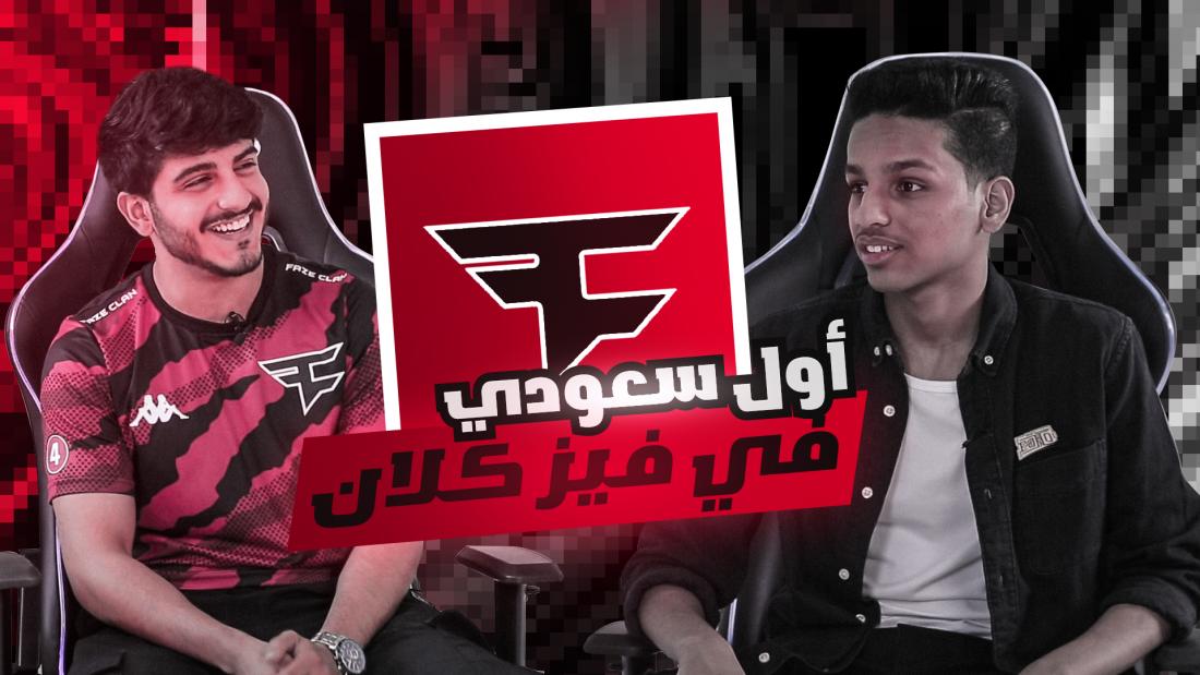 لقاء مع فيز فايروس | سعودي آخر في فيز ؟